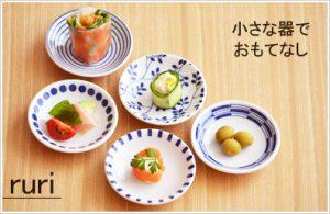 ruri豆皿-hd大