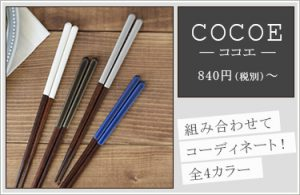 cocoe_sp