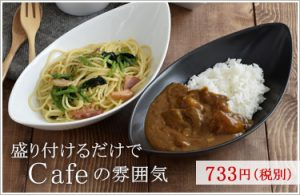 leafcurrybowl_sp