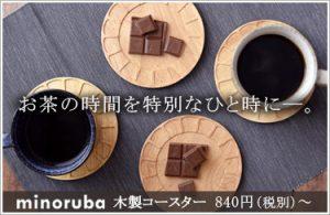 minoruba-coaster_sp