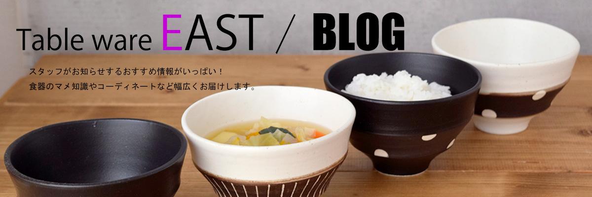 テーブルウェアイースト ブログ
