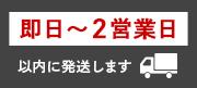 即日〜2営業日バナー