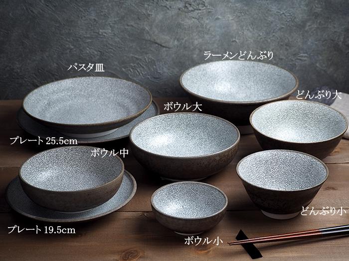 揃えて使ってカフェ風にかいらぎ模様の食器シリーズ