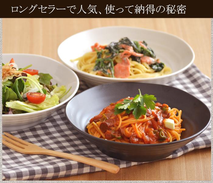EAST パスタ皿 カレー皿