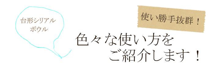 Mizutama ボウル