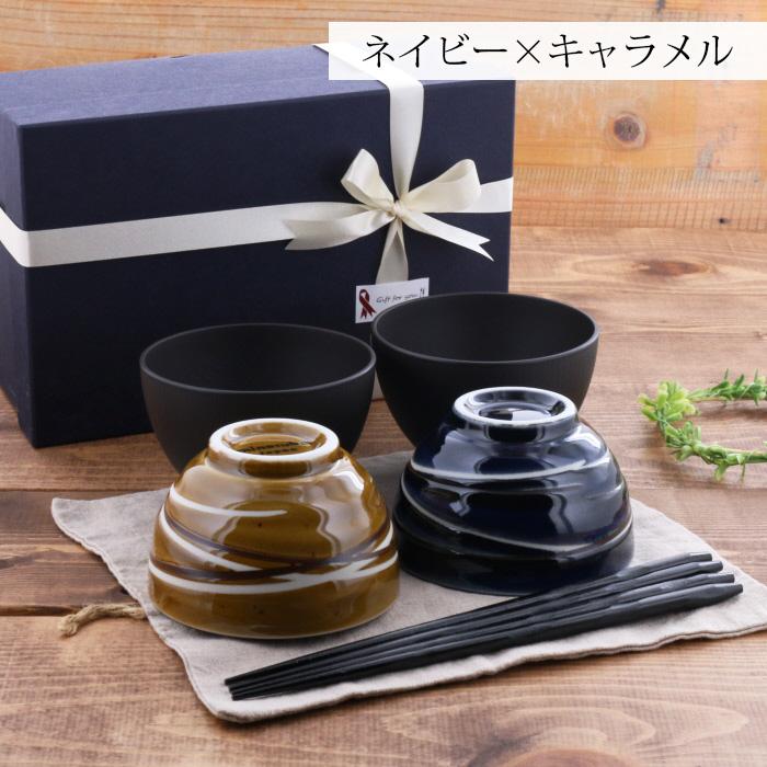 らせん夫婦茶碗&お椀&箸ペア6点セット