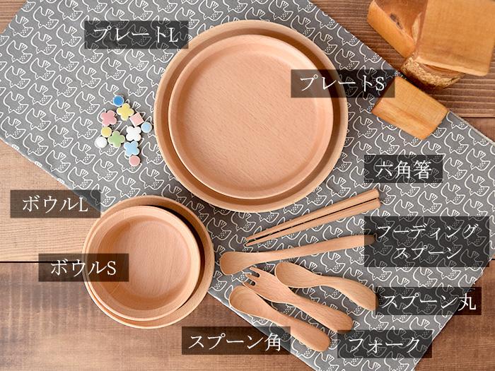 ベビー食器 木製9点セット 箱入り お食い初め食器 離乳食食器 幼児食食器