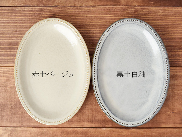 ドット オーバルプレート 24cm 陶器