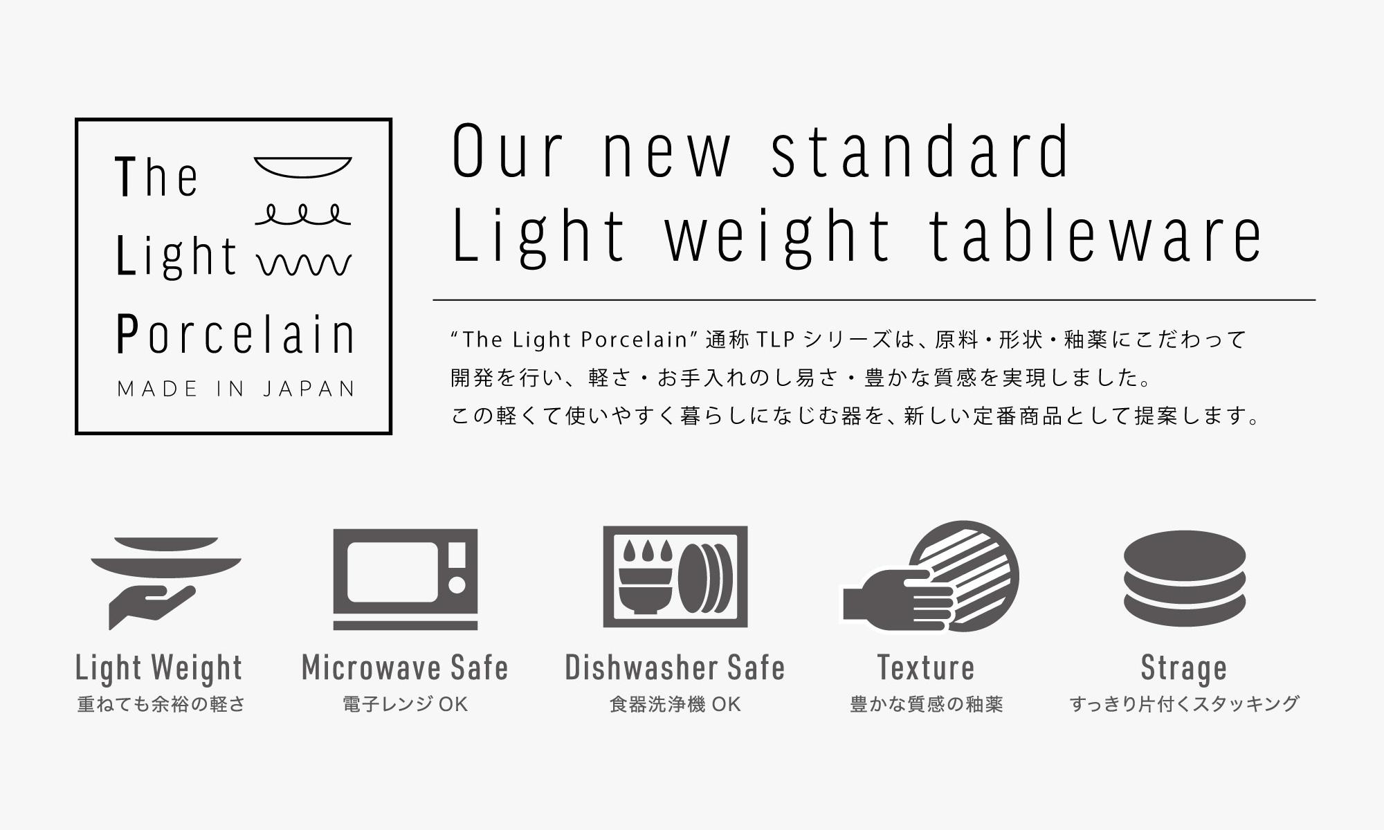 軽量食器TLP機能説明