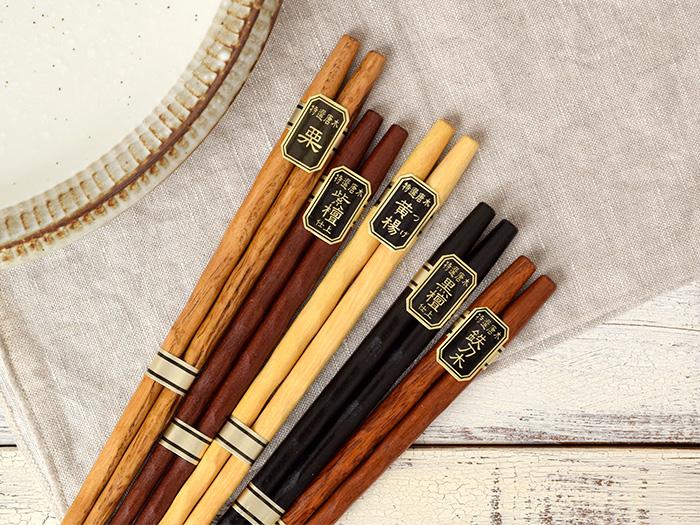丈夫で使いやすく、美しく、面白い。そんな素材が使われたお箸です。