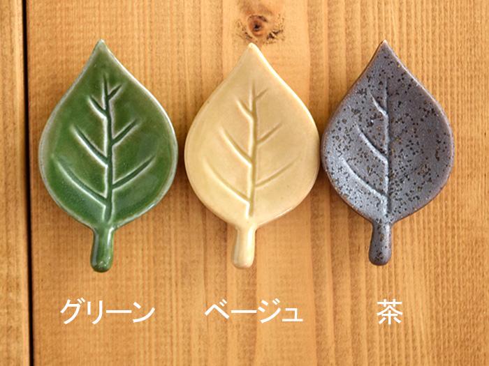 木の葉 箸置き