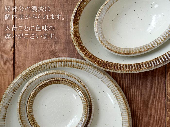 渕錆粉引 和食器 大皿 プレート