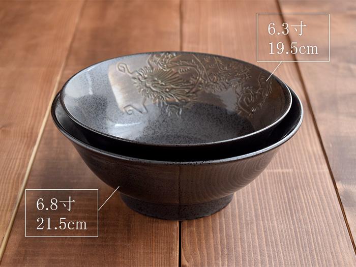 中華 ラーメン鉢 龍
