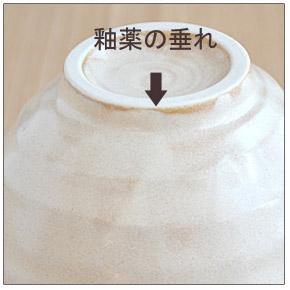 和の片口小鉢