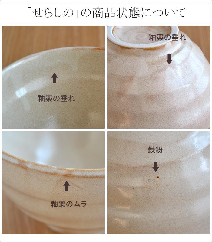 和食器 お茶碗