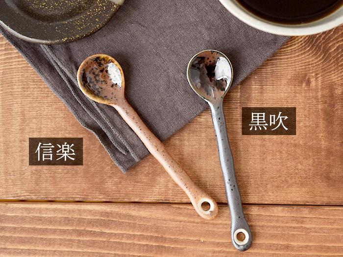 陶器製 コーヒースプーン 和風