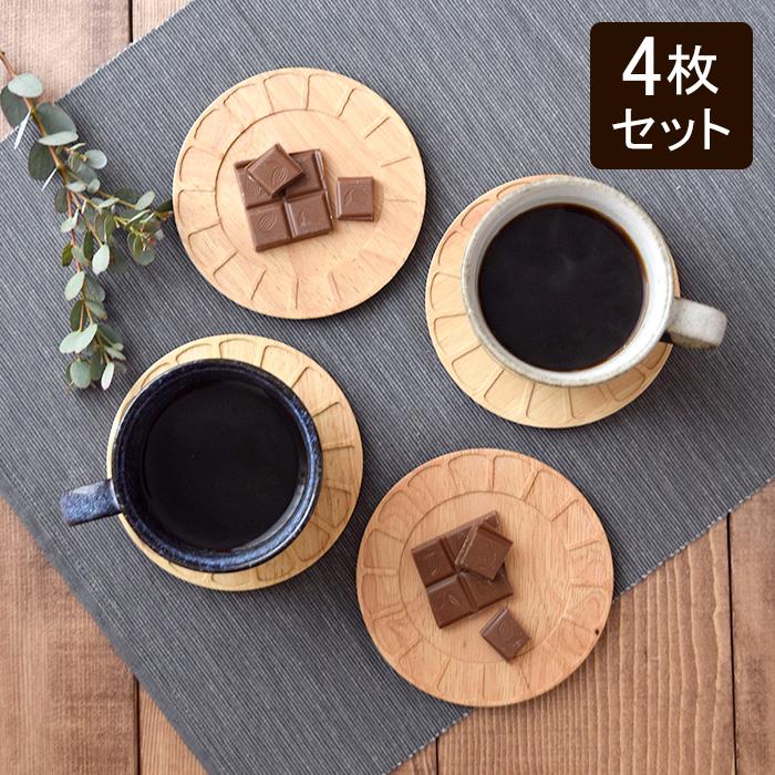 minoruba 木製 コースター しのぎ型 4枚