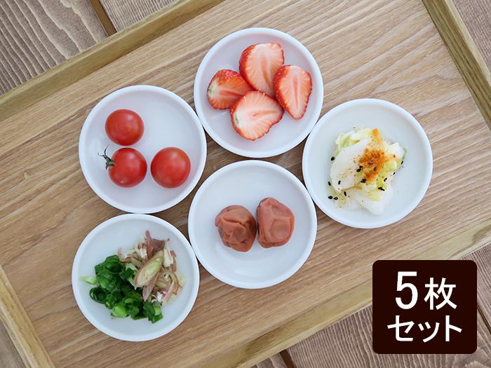 白い食器 豆皿
