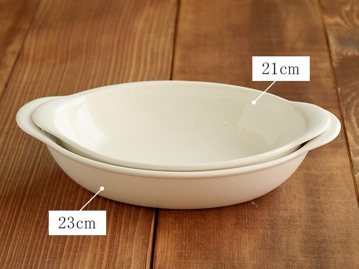 グラタン皿 21cm 楕円 軽量&強化磁器