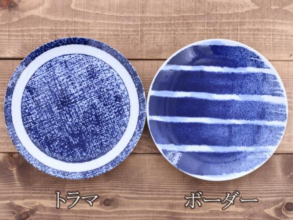 中皿 プレート 21cm 藍染のうつわ 和食器