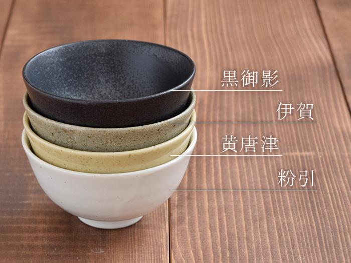 和色のお茶碗