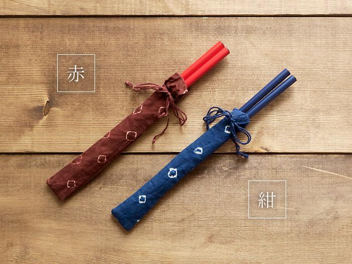 ペア箸、ペア食器としてもちょうどいい赤と紺の2色です。