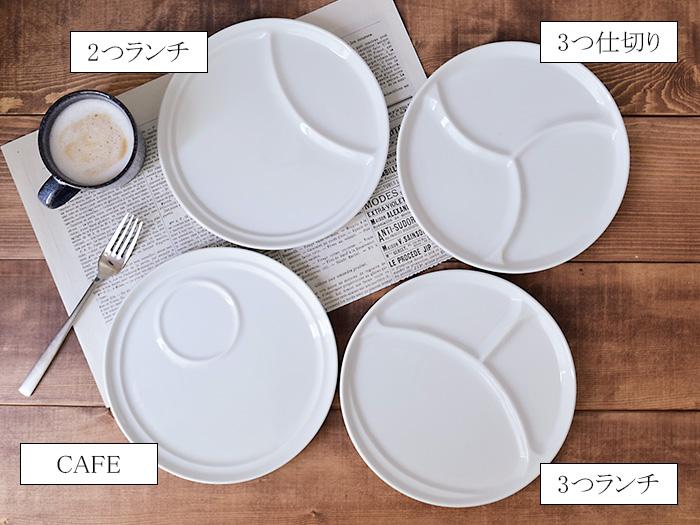 仕切り皿 ラウンド 22cm ホワイト