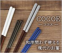 COCOE