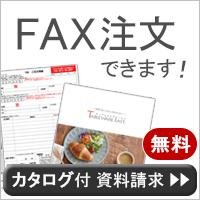 FAX注文 資料請求