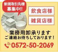 飲食店様、雑貨店様、新規取引先募集中。0572-50-2069までお電話ください